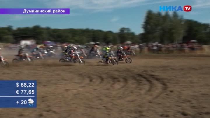 Померились «кубами»: В селе Хотьково прошел чемпионат страны по мотокроссу