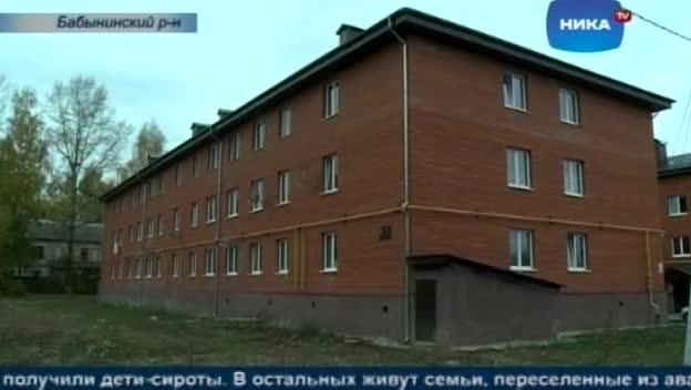 В Калужской области завершился I этап программы по переселению из аварийного жилья