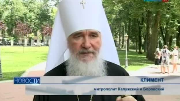 В Свято-Троицком соборе и Парке культуры в Калуге отметили день Святой Троицы