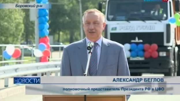 В Боровском районе торжественно открыли поликлинику и новый путепровод