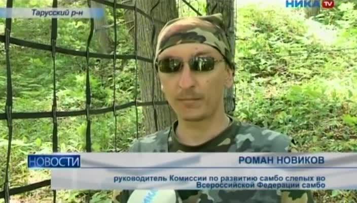 В Тарусе прошел Всероссийский реабилитационный слёт «Патриоты России»