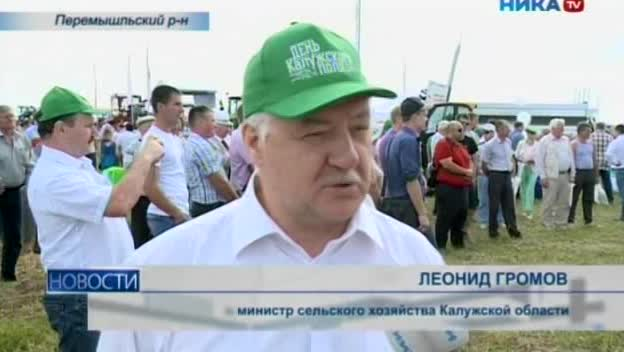 В Перемышльском районе прошел агрофорум «День калужского поля»