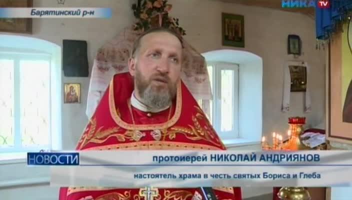 В Барятинском районе освятили храм в честь святых Бориса и Глеба