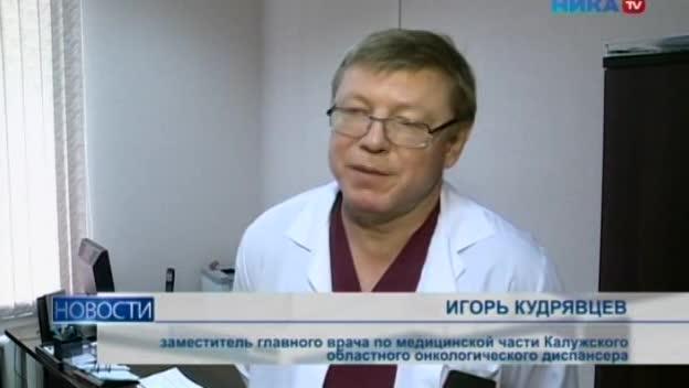 Калужскому областному онкологическому диспансеру исполнилось 70 лет