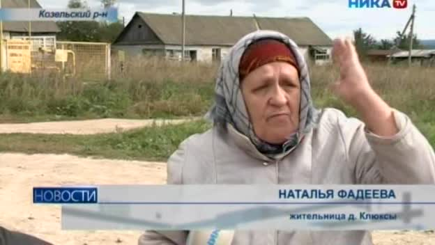 Жители деревни Клюксы Козельского района мечтают возродить собственную деревню
