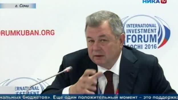 В Сочи работает XV Международный инвестиционный форум