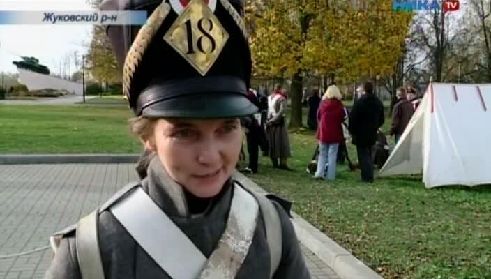 В Жуковском районе прошел военно-исторический праздник праздник «Тарутино – поле русской славы»