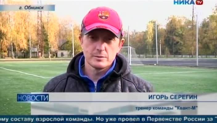Обнинский «Квант» впервые в своей новой истории выиграл чемпионат Калужской области