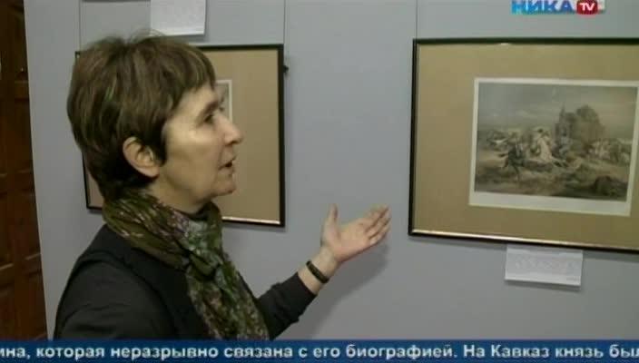 В музее изобразительных искусств открылась выставка «Живописный Кавказ князя Григория Гагарина»