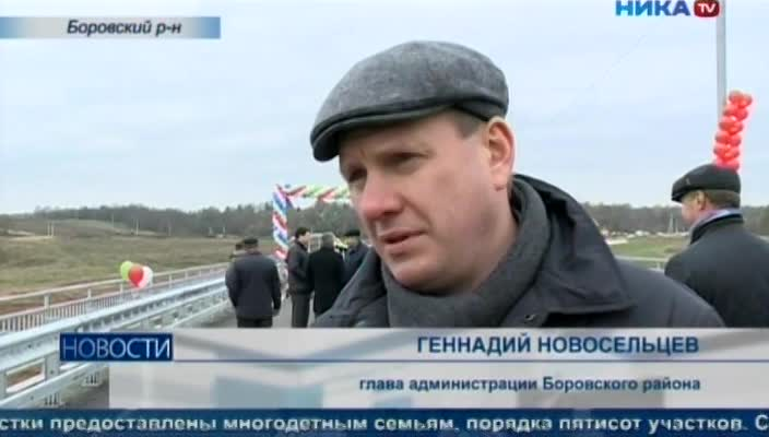 В Боровском районе официально открыли новую дорогу с мостом через Протву