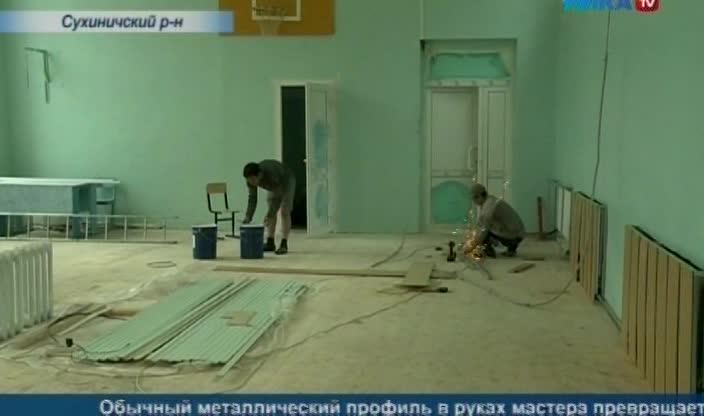 В Сухиничском районе на федеральные средства завершается ремонт школьного спортзала