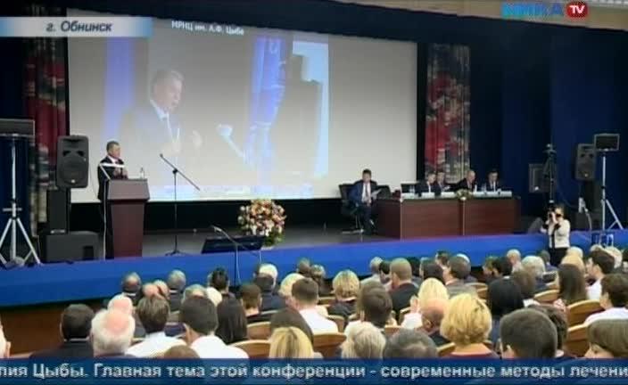 В Обнинске открылись международные медицинские чтения памяти академика Анатолия Цыба