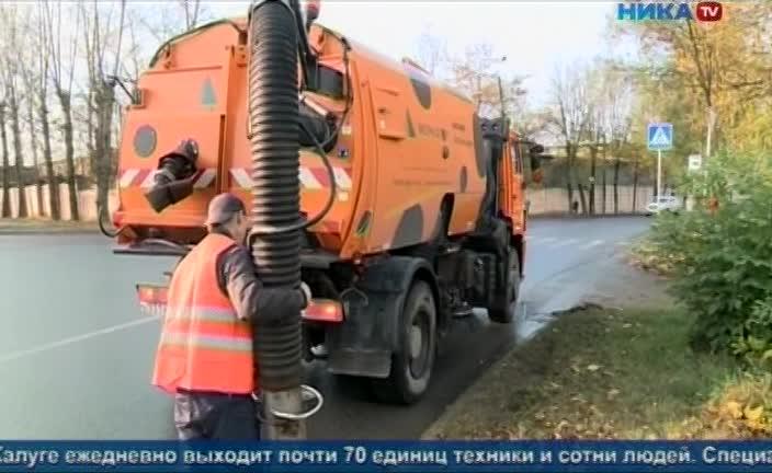 На уборку листвы в Калуге ежедневно выходит почти 70 единиц техники и сотни людей