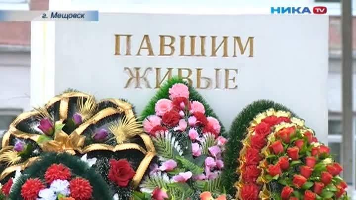 В Рождество в Мещовске отметили 76-ю годовщину освобождения города
