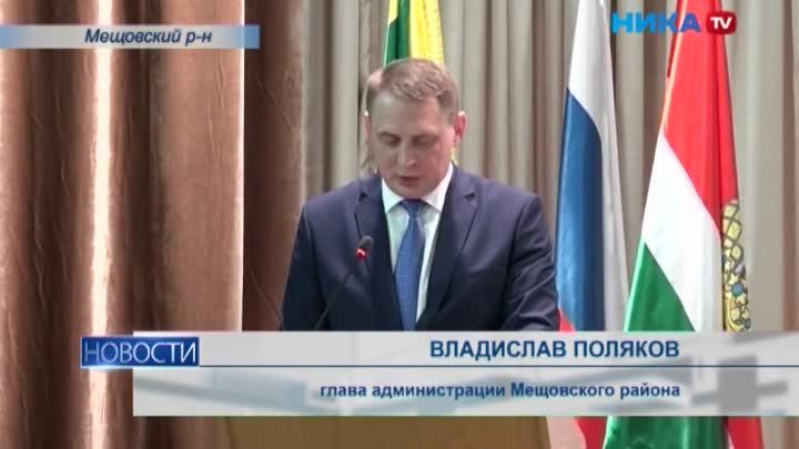 В Мещовском районе местные власти отчитались о проделанной работе