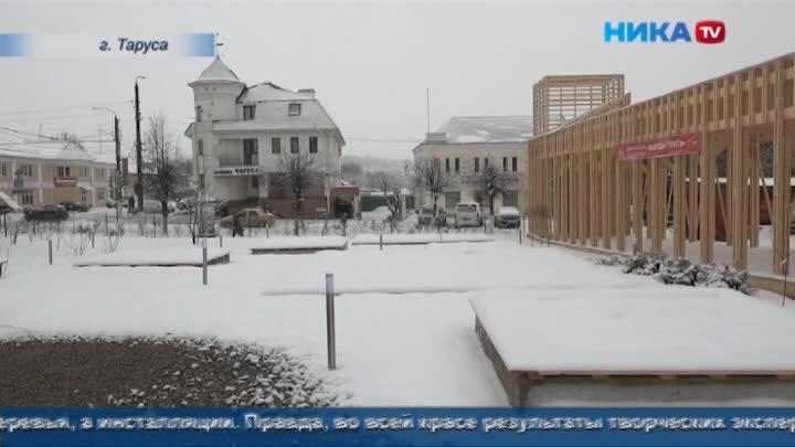 В Тарусе по программе «Городская среда» отремонтировали дворы и улучшили инфраструктуру общественных мест