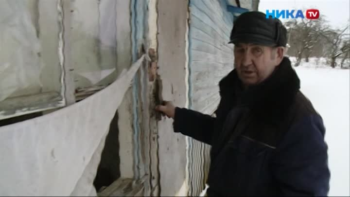 У пенсионера из деревни Хохлово Мещовского района жилищный вопрос поменялся не в лучшую сторону