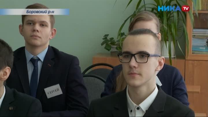 Школьники Боровского района встретились с министром финансов России