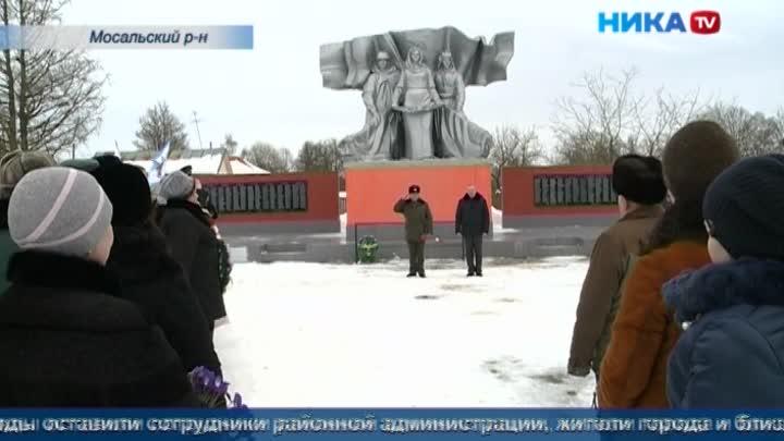 В Мосальском районе отметили 75 лет со дня освобождения от немецко-фашистских захватчиков