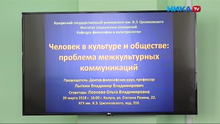 В Калужском госуниверситете проходит конференция, посвященная межкультурным коммуникациям