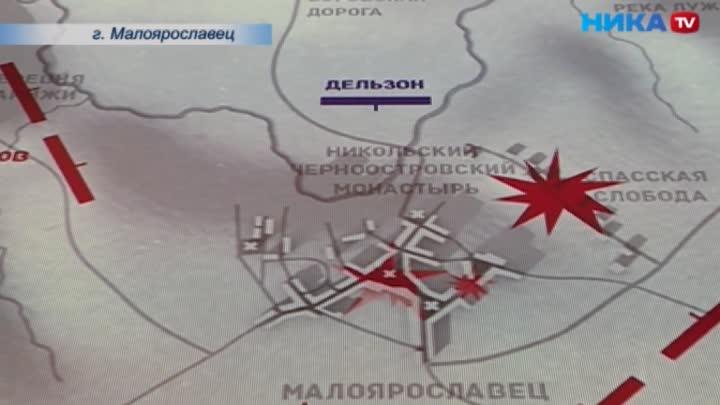 В Малоярославце предлагают «пережить» войну