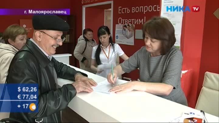 Малоярославецкий МФЦ – один из лучших в России