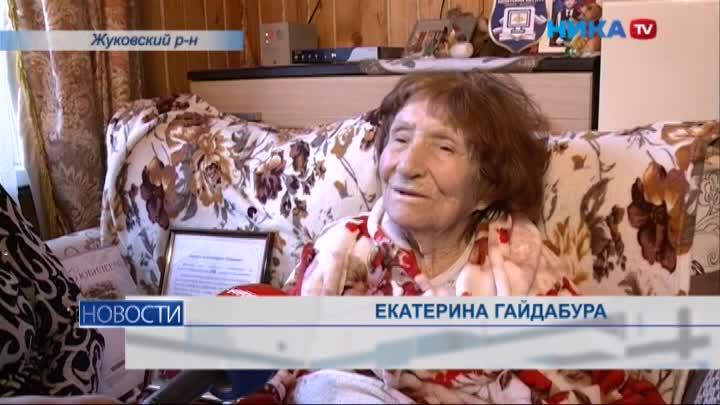 На юбилей к столетней жительнице Калужской области родня съезжается со всей страны