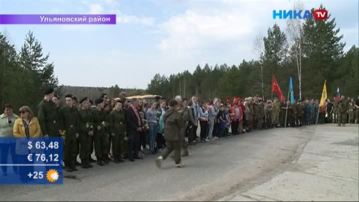 В Ульяновском районе стартовала всероссийская Вахта Памяти