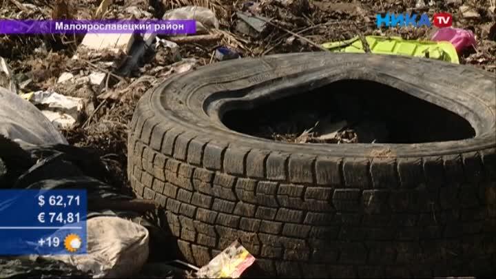 Жители Малоярославецкого района обнаружили очередное захоронение отходов
