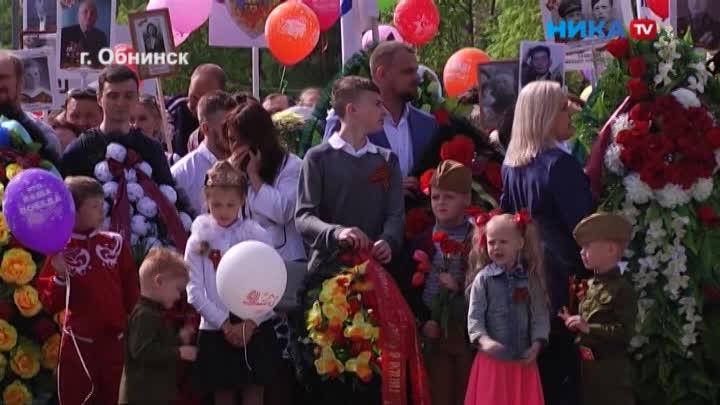 Жители Обнинска вместе со всей страной отмечают День Победы