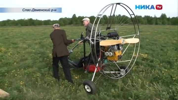 Два Спас-Деменских пенсионера исполнили детскую мечту и взлетели в небо на своём летательном аппарате