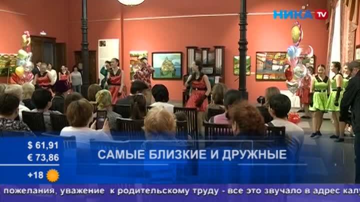 Самую дружную семью Калуги поздравили в Музее искусств