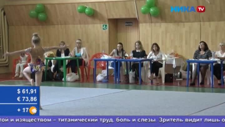 На городском турнире по гимнастике состязались 140 спортсменок