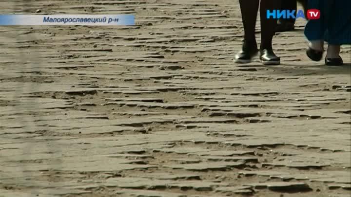 Улица разбитых коленок недает покоя жителям Малоярославца