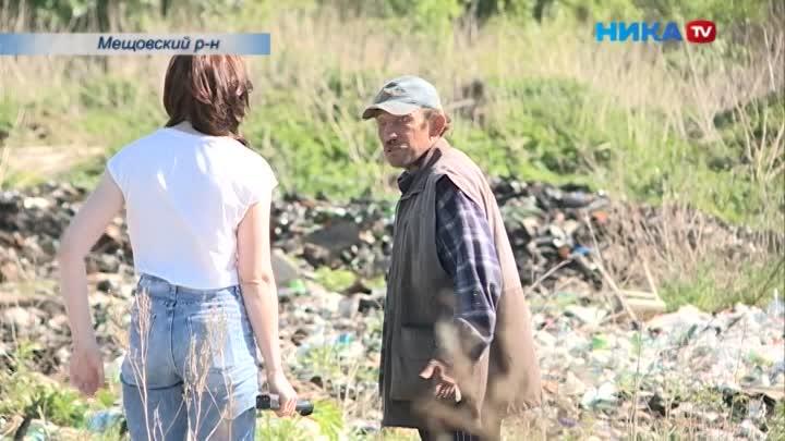 Жители Мещовска попривычке засыпали мусором живописные окрестности