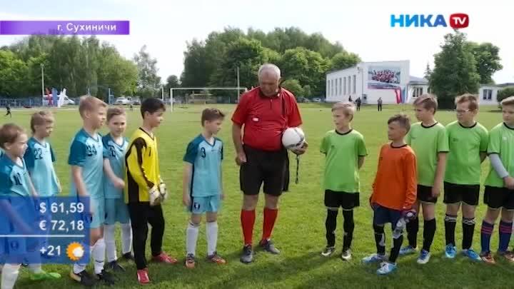 Региональный этап международного футбольного фестиваля стартовал в Сухиничах