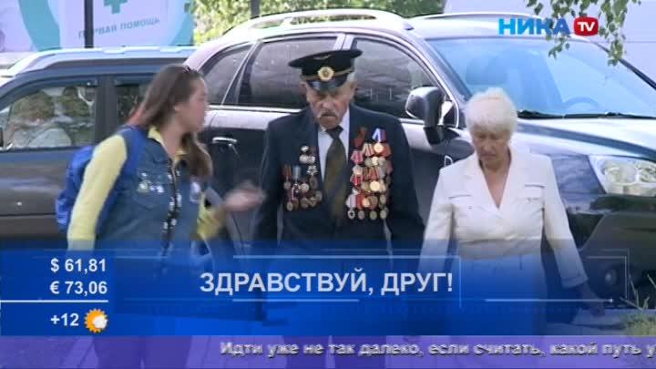 После звонка президенту ветеран из Крыма смог приехать к другу в Калугу