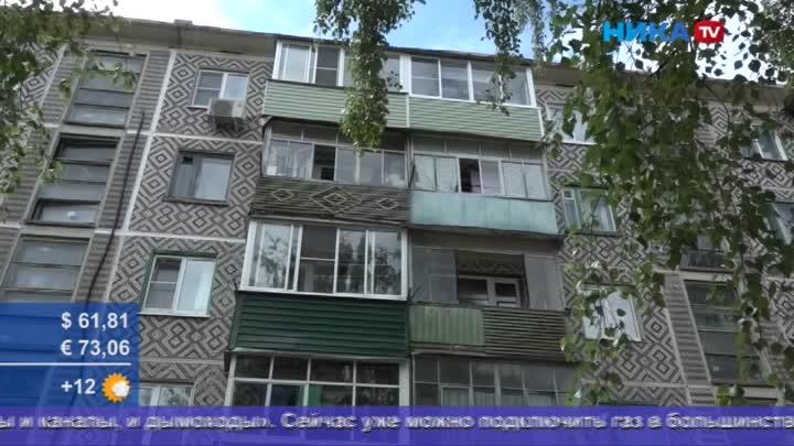 Жители дома на улице Новая стройка требуют, чтобы им вернули газ. Его отключили, когда ремонтировали крышу