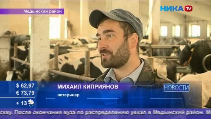 Люди труда: Михаил Куприянов оставил Москву, чтобы работать ветврачом вМедынском районе