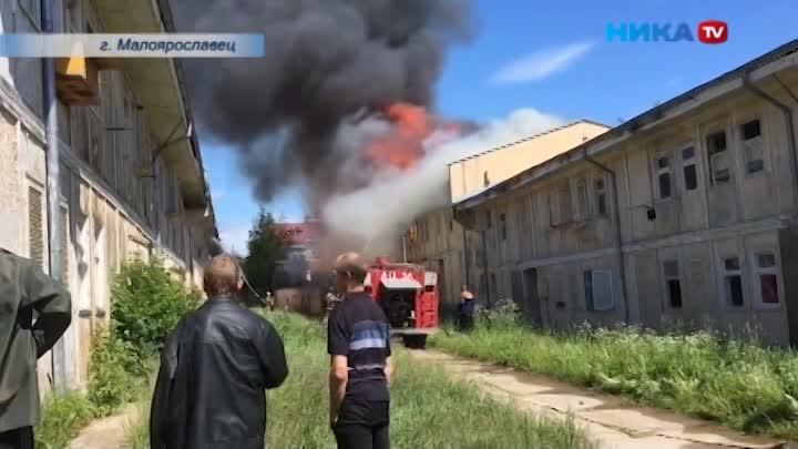 Два пожара взаброшенных домах случились вМалоярославецком районе