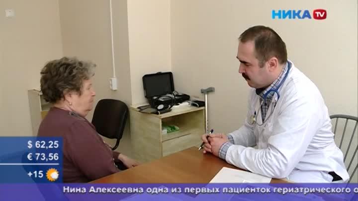 Гериатрия. Новый вид медпомощи для пожилых уже работает вКалуге