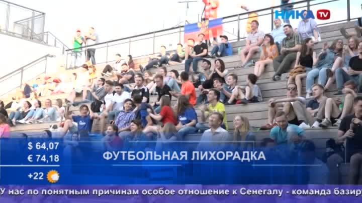 Футбольная лихорадка: Калужане следили, как их«домашняя» команда обыграла Польшу