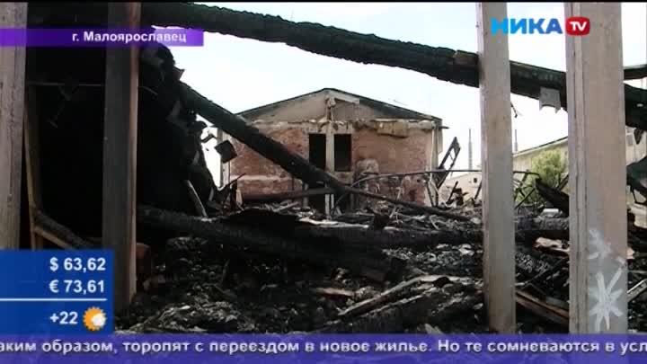 Четыре пожара занеделю: дома вМалоярославце снова загорелись