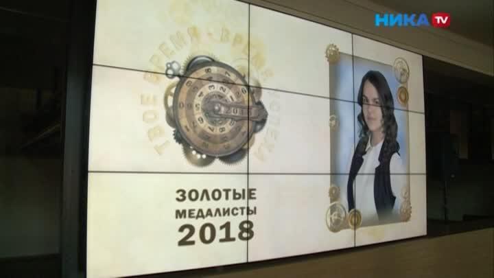 500 золотых: ВКалуге наградили выпускников «Заособые успехи вучении»