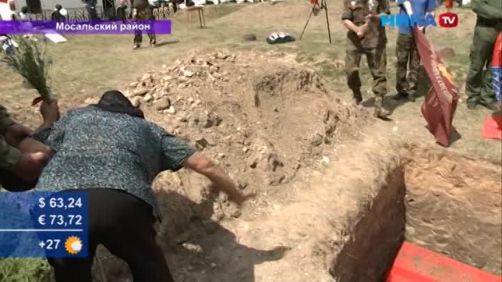 В Мосальском районе захоронили останки советских бойцов, найденные поисковиками