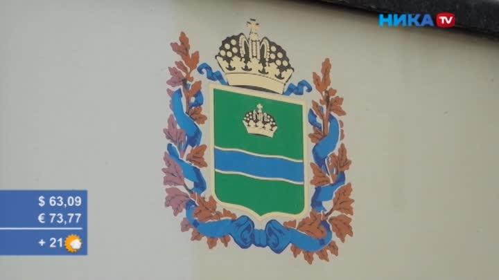 Символы родной земли: Где можно узнать историю герба ифлага области?