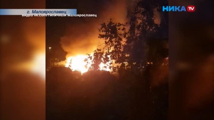 Сгорели полностью: ВМалоярославце произошел седьмой пожар вобщежитиях