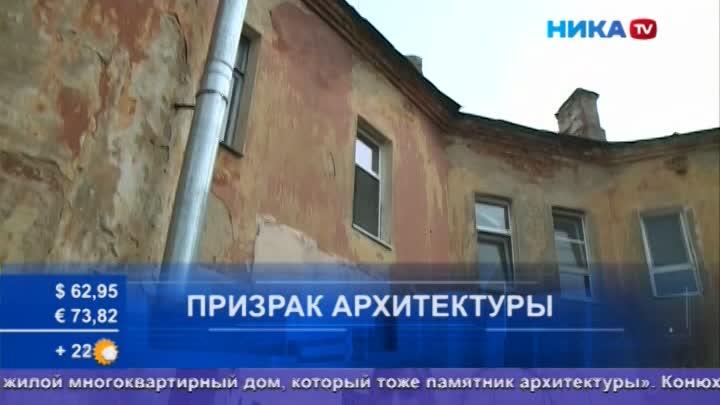 Призрак архитектуры: Скрытое отвсех здание вцентре Калуги может обвалиться нажителей