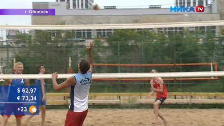 Олимпийские резервы: ВОбнинске готовят волейболистов кмеждународным соревнованиям