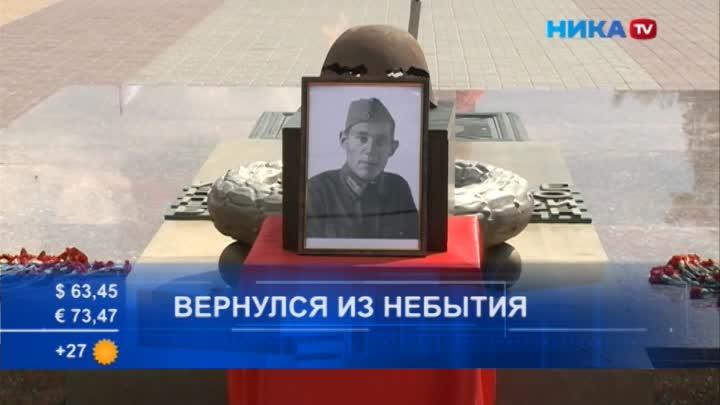 Вернуть изнебытия: Поисковики передали останки красноармейца его родственникам